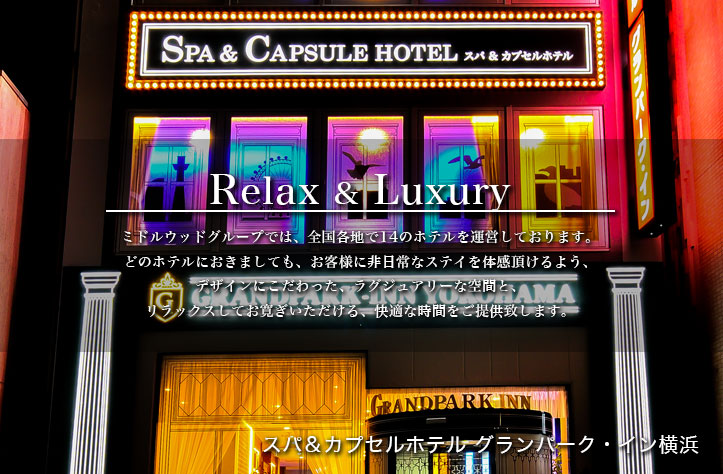Grand Park Inn Sugamo